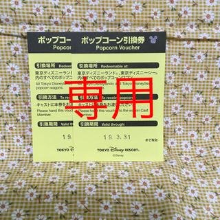 ディズニー(Disney)のyuppy様専用  ポップコーン引き換え券 4枚セット(フード/ドリンク券)