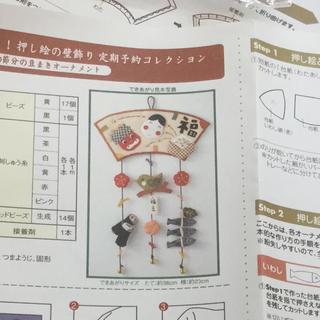季節を感じる押し絵の玄関飾りキット フェリシモ  (インテリア雑貨)