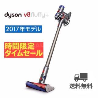 ダイソン(Dyson)の【新品】ダイソン V8 Fluffy+ コードレス 掃除機 SV10FFCOM2(掃除機)