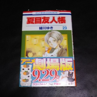 ハクセンシャ(白泉社)の☆夏目友人帳23巻(少女漫画)