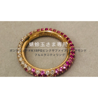 ポンテヴェキオ(PonteVecchio)のポンテヴェキオ☆K18PGピンクサファイア/ダイヤモンド☆フルエタニティリング(リング(指輪))