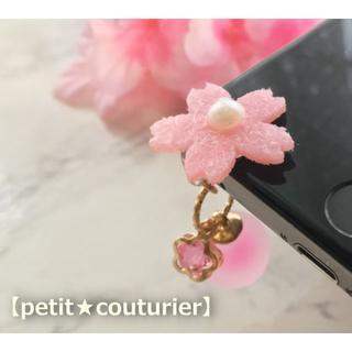 桜のイヤホンジャック スリガラス風【ボール型】(ストラップ/イヤホンジャック)
