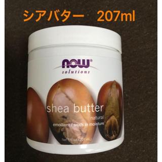 シアバター 天然100%〈now foods〉(ボディオイル)