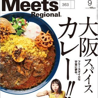 Meets Regional 2018年9月号(その他)