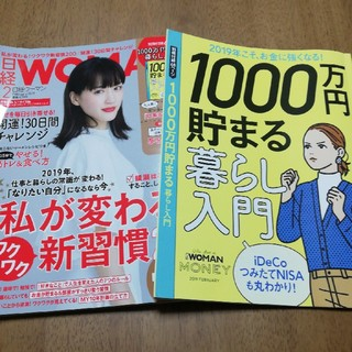 日経Woman 2月号(その他)