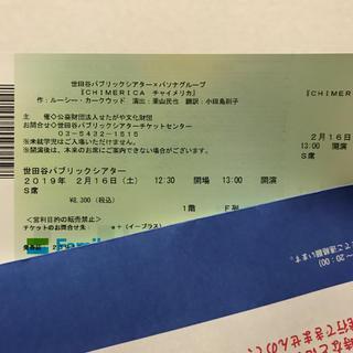 チャイメリカ チケット(演劇)