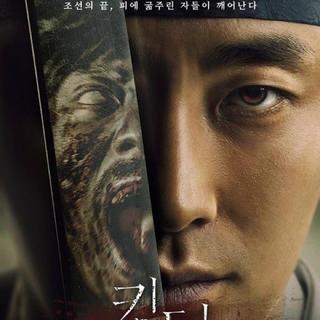 キングダム  韓国ドラマ