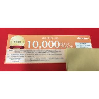 NTTdocomo - docomo クーポン券 3月末まで 新規 MNP dポイント 10000 1枚