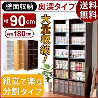 本棚 シェルフ 高さ180cm 収納 木製 カラーボックス DVD コミック(本収納)