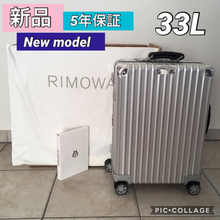 リモワ(RIMOWA)の新モデル【新品・正規品・5年保証】リモワ RIMOWA クラシック ドイツ製(トラベルバッグ/スーツケース)