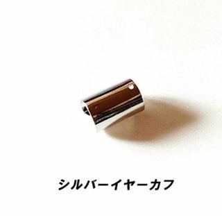 最安!シンプル シルバー イヤーカフ 片耳用(イヤーカフ)