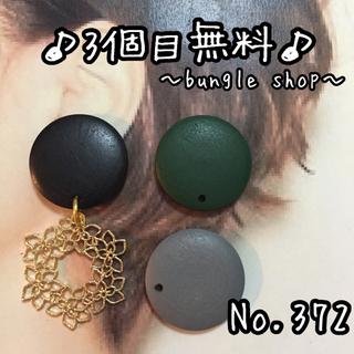 No.372 ウッドカボション&メタルチャームピアス/イヤリング