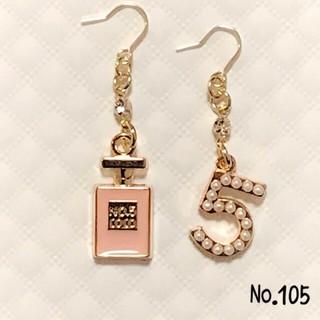 香水とNo.5のピアス・イヤリング No.105