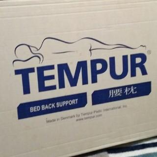 テンピュール(TEMPUR)の新品 テンピュール腰枕(枕)
