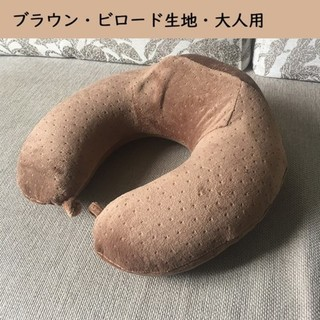 ブラウン 低反発枕 U型まくら U ネックピロー 低反発ウレタン ネック枕  (枕)