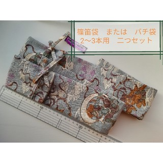 篠笛袋 Bタイプ 風神雷神柄 約16ミリ篠笛2~3本用予定 二つセット(横笛)