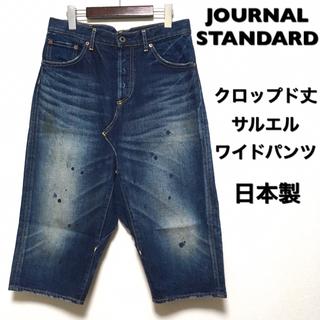 ジャーナルスタンダード(JOURNAL STANDARD)のJOURNAL STANDARD☆サルエルクロップドパンツ☆ワイドシルエット☆(デニム/ジーンズ)