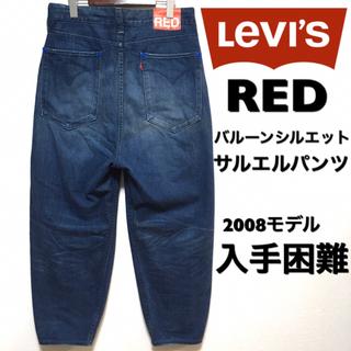 リーバイス(Levi's)のLevi's RED☆バルーンシルエットデニムパンツ☆サルエル☆(デニム/ジーンズ)