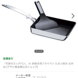 アサヒケイキンゾク(アサヒ軽金属)の新品 アサヒ軽金属 天使のなべ エッグパンセット(鍋/フライパン)