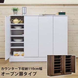 カウンター下収納 110cm幅 オープン扉タイプ WAL/WH(キッチン収納)