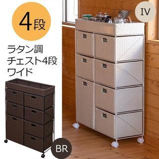 送料無料!ラタン調 チェスト 4段ワイド BR/IV 高品質