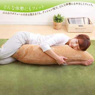 【新生活応援】日本製ふんわりフランネル抱き枕(枕)