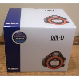 OLYMPUS - 未開封 オリンパス ハウジング OM-D PT-EP13 ダイビング等 現行商品