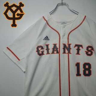 【レア】 巨人 ジャイアンツ ユニフォーム 杉内 18 野球 N281(その他)