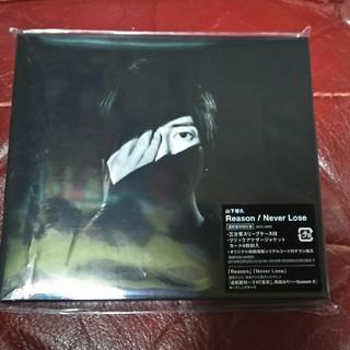 ヤマシタトモヒサ(山下智久)の山下智久『Reason/Never Lose』CD新品・未開封(アイドルグッズ)