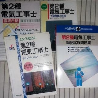 4冊:第二種電気工事士問題集と参考書