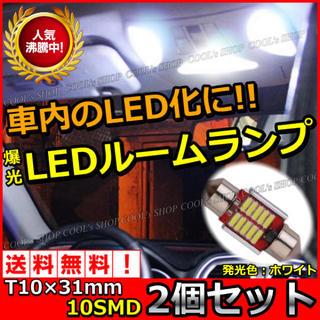 10SMD 31mm LED ルームランプ ホワイト 車内灯 バルブ 高輝度 白(車内アクセサリ)