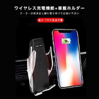 【新品未使用】車載ホルダー Qi 車載 ワイヤレス充電器   (車内アクセサリ)