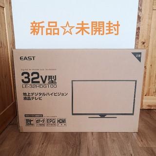 ☆新品☆デジタルハイビジョン LED液晶テレビ