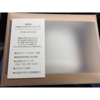 ムジルシリョウヒン(MUJI (無印良品))の新品未使用・未開封    無印良品  超音波うるおいアロマディフューザー(加湿器/除湿機)