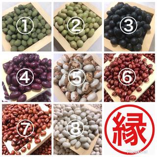 美味しい色々な豆 お試しセット(野菜)