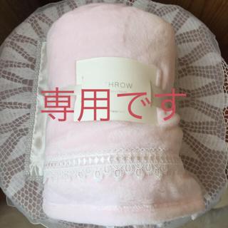 フランフラン(Francfranc)の新品 フランフラン  毛布 ケット(毛布)