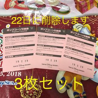 ディズニー(Disney)のディズニーリゾート限定 ポップコーン引換券 3枚セット 送料込み(フード/ドリンク券)