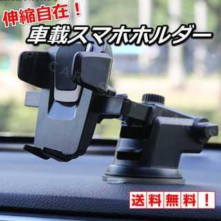 スマホホルダー 車用 車内アクセサリー カー用品 携帯 固定 ナビ スタンド(車内アクセサリ)
