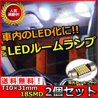 18SMD 31mm LED ルームランプ ホワイト 車内灯 バルブ 高輝度 白(車内アクセサリ)