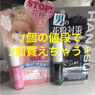 花粉対策 HANA SUI  参考価格1728円 新品・未使用 2本セット