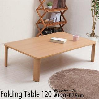 折りたたみテーブル幅120cm 机/デスク/座卓/木製/ナチュラル/シンプル