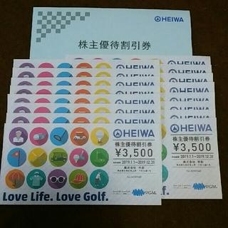ヘイワ(平和)の【本日のみ値引】HEIWA 平和 株主優待 56000円分 (ゴルフ)