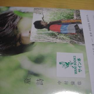 中村倫也 直筆サイン入り[童詩]写真集 ポストカード付 未開封新品(アート/エンタメ)