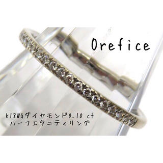 オレフィーチェ K18WG ダイヤ0.10ct ハーフエタニティリング(リング(指輪))