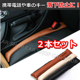 車用品 コンソール 新品 車内 隙間 落下防止 カー用品 レザー ブラック 2本(車内アクセサリ)