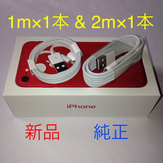 iPhone - 新品 純正 充電ケーブル 1m 1本+2m 1本セット