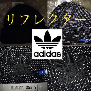 アディダス(adidas)のレア【新品】Adidas USA ニット帽 キャップ 黒 リフレクター仕様(ニット帽/ビーニー)