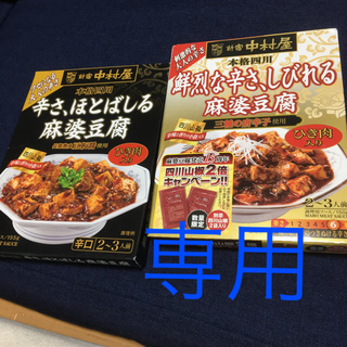 新宿中村屋本格四川麻婆豆腐の素(レトルト食品)