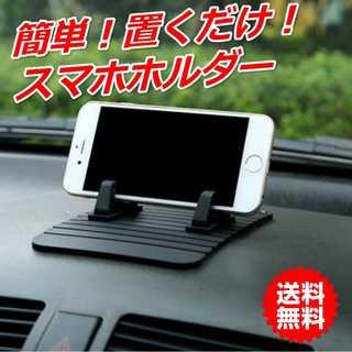 車用品 スマホホルダー 滑り止め 車用 車載 携帯 車内 カー用品 ナビ 黒(車内アクセサリ)