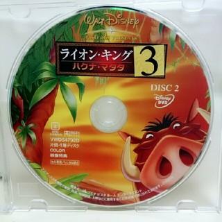 Disney - ディズニー/ライオンキング3   DVD 【DISC2】